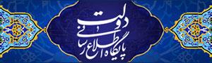 دولت جمهوری اسلامی ایران